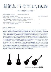kawol関西tour-001