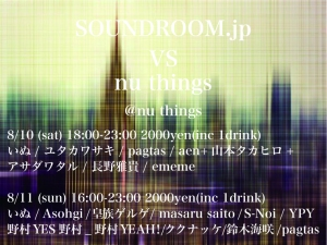 081013_soundroom