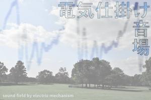 electric_mechanism