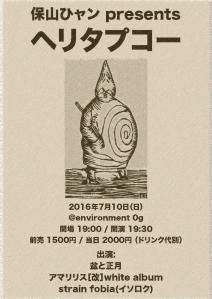 071016_heritapuko改