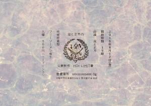 081216_盆と正月の公開制作