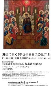 081416_宗教音楽