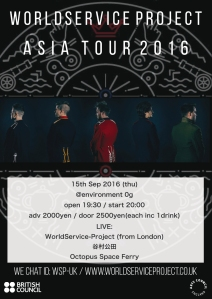 China Japan 2016 poster no dates