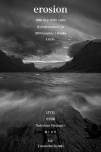 091816_erosion