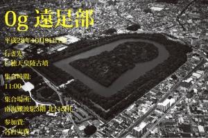 100916_遠足部