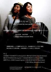 111216_yoshimoto%e8%a1%a8