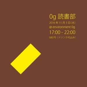 110316_読書部
