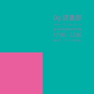 111916_読書部