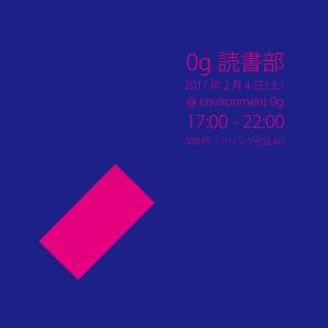 020417_読書部