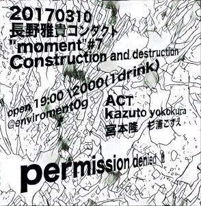 031017_moment